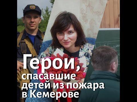 Герои пожара в Кемерове: они спасали детей, не жалея своих жизней
