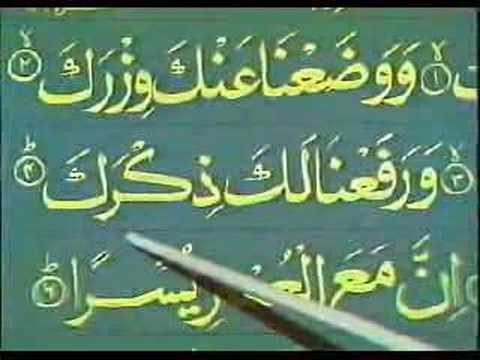 Learn Quran in Urdu 41 of 64