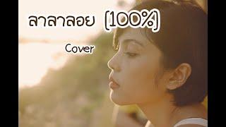The TOYS - ลาลาลอย (100%)  Cover by น้าม เพ้ดดดดด X ArmAA