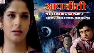 AapBeeti-YEH KAISI BEWFAI-Part-2    Hindi Hd Horror Serial     BR Chopra Superhit Hindi TV Serial   
