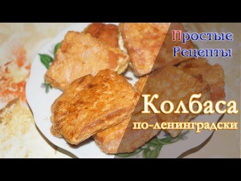 Жареная колбаса по ленинградски рецепт
