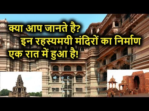 क्या आप जानते हैं, एक रात में इन भव्य मंदिरों का निर्माण हुआ हैं?,/Mysterious Temples Of India