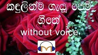 Kandulinma Gayu Karaoke (without voice) කඳුලින්ම ගැයූ පෙම් ගීතේ