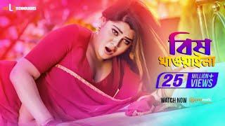 Bish Khawaila | Joy chowdhury | Moumita | Oishi | Komol | Antor Jala Bengali Movie 2017