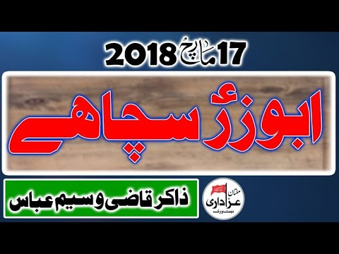 Zakir Qazi Waseem Abbas | Latest New Great Qasida | 17 March 2018 | Abuzar Sacha Haay |
