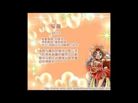 星羅 Birth of Love(無雜音)