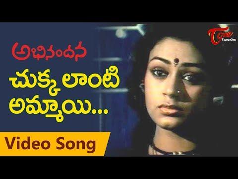 Abhinandana Songs - Chukkalanti Ammayi (sad) - Karthik - Sobhana...