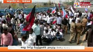 Chennai : All Party members protested near panagal Maligai and were arrested | Polimer News