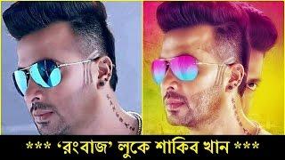 'রংবাজ' লুকে শাকিব খান | Shakib Khan | Rang Baaz | Media Hits BD