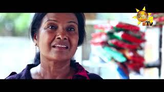Hiru TV Sansara Sewaneli | Poya Drama | EP18