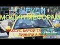 Мошин мефорам суруд барои таксистои линияи 8 ва 3 Tojik Gitara mp3