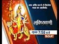 Bhavishyavani 25th September, 2017 (Full)- Video