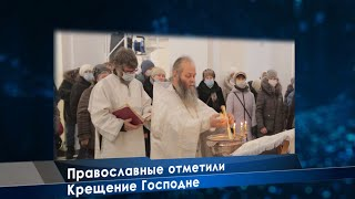 Православные отметили Крещение Господне