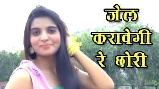 Jail Karawegi Re Chhori || जेल करावेगी रे छोरी || Latest haryanvi DJ Song || NDJ Music