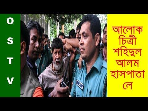 Breaking News : আলোকচিত্রী শহিদুল আলম হাসপাতালে | Bangla latest news | Bangla news today | OS TV