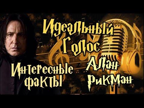 Идеальный голос Алана Рикмана - Интересные факты