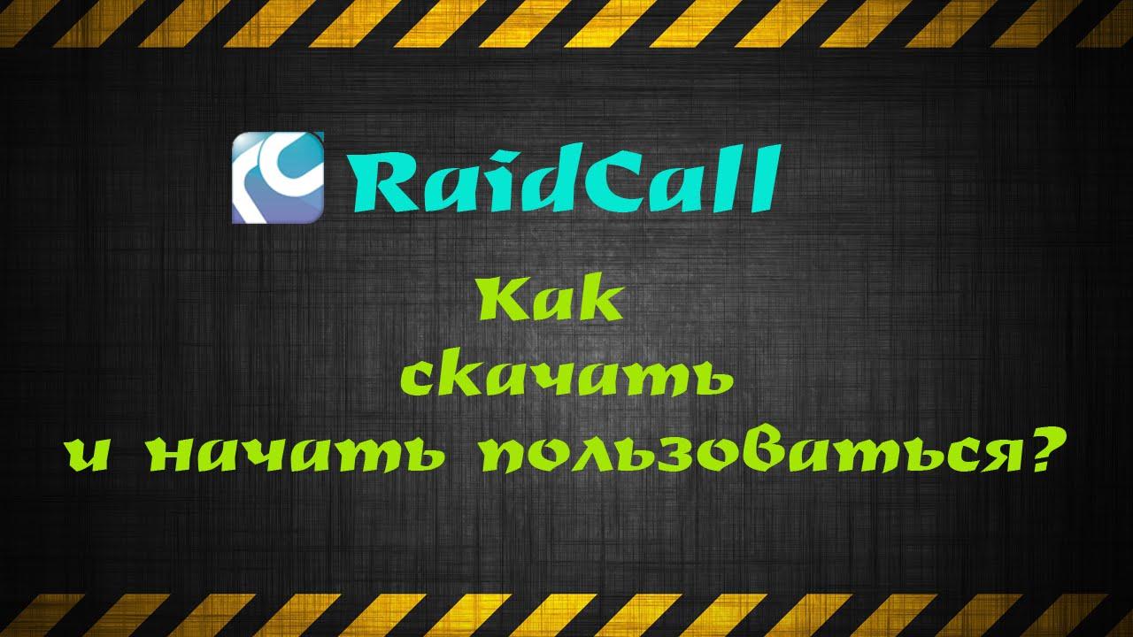 Как установить RaidCall - YouTube
