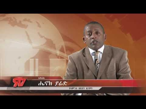 Ethiopian Reporter TV News May 19, 2013
