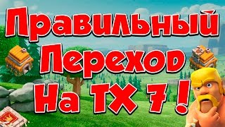Clash of Clans : Правильный переход на ТХ 7 !