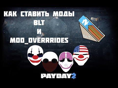 Скачать читы для Payday 2, Payday 2 читы