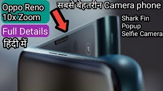 Oppo Reno 10x Zoom Launch Date india | Specifications in Hindi | price in india