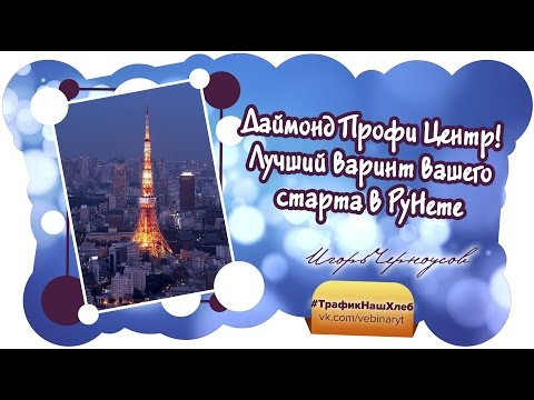 Даймонд Профи Центр! Лучший варинт вашего старта в РуНете