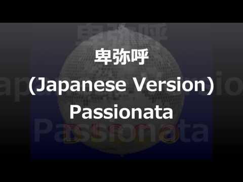 卑弥呼 (Japanese Version) Passionata