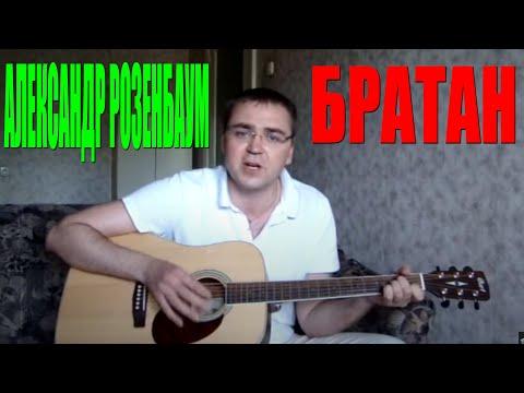 Александр Розенбаум - Братан (Docentoff. Вариант исполнения песни Александра Розенбаума)