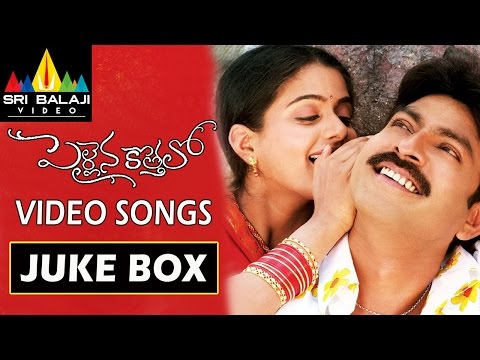 Pellaina Kothalo Full Video Songs - Back to Back