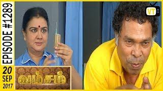 Vamsam - வம்சம்   Tamil Serial   Sun TV    Epi 1289   20/09/2017   Vision Time