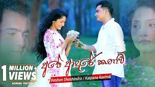 Ape Adare Kathawa  - Keshan Shashindra | Kalpana Kavindi | eTunes