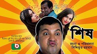 Sish   NEW Bangla Comedy  Natok   ft- Siddiqur rahman, Maria Mim, Ahona, Hasan Masud