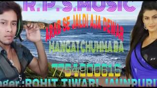 Arab se jaldi Aaja Devar Mangat Chumma ba Rohit Tiwari jaunpuriya singer new song 2018