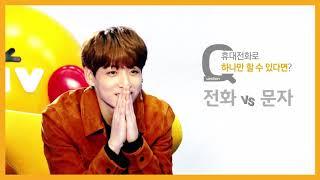 Liiv X BTS - 방탄소년단의 선택 '정국' by KB국민은행