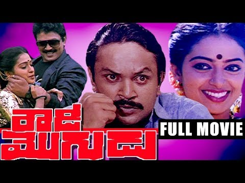 Rowdy Mogudu - Telugu Full Length Movie - Prabhu, Seetha video