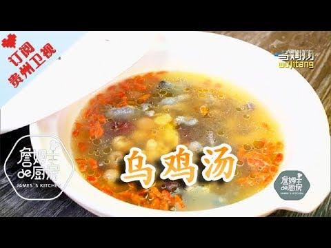 陸綜-詹姆士的廚房-20180613-烏雞湯