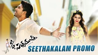 S/O Satyamurthy Movie Review