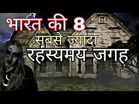 भारत की 8 सबसे ज्यादा रहस्यमय और खतरनाक जगह |8 most Haunted and Mysterious places in India |TechTerm