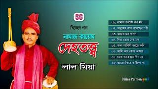Lal Miah - Namaj Kayem Deho Totto   Full Audio Album   SCP