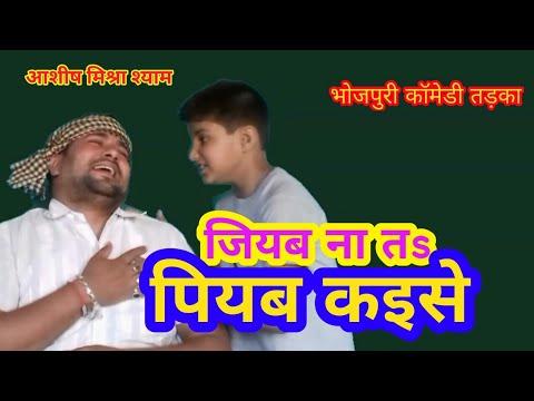 Bhojpuri Comedy || Jiyab Na Ta Piyab Kaise || Ashish Mishra Shyam
