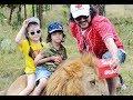 дети Филиппа Киркорова  в зоопарке  / лев жив