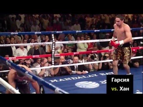 Дэнни Гарсия vs. Амир Хан (лучшие моменты)|720p|50fps