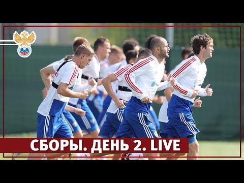 Сборы. День 2. Live l РФС ТВ