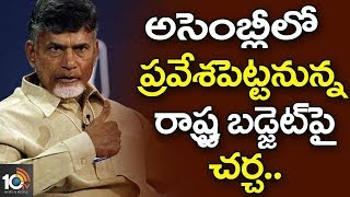 AP Cabinet meeting On AP Budget Sessions | CM Chandrababu | Amaravathi | AP