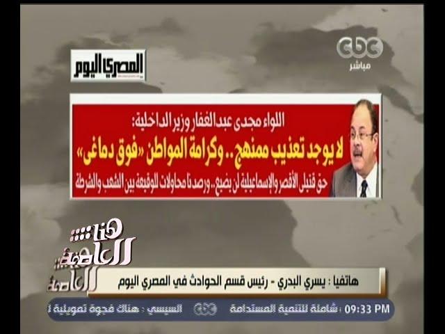 #هنا_العاصمة | يسري البدري: وزير الداخلية أكد نقل كل الضباط المتهمين بالتعذيب لأقسام أخرى