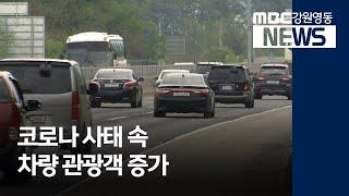 R) 코로나19 사태에도 영동지역 교통량 증가