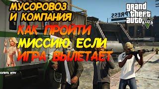 GTA 5 (PC): миссия с мусоровозом (которая вылетает)