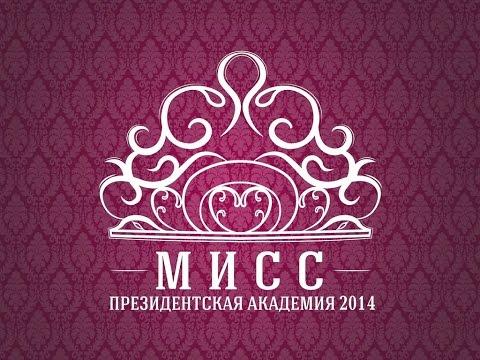 Мисс Президентская Академия 2014