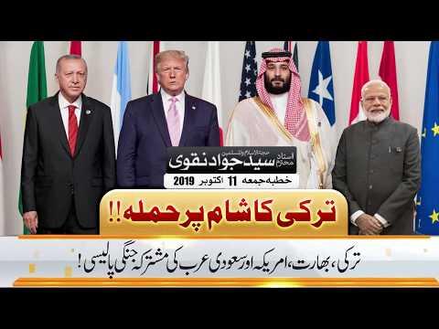 Turkey Ki Jangi Policy | Ustad e Mohtaram Syed Jawad Naqvi