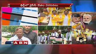 YCP MPs stage protest in front of Parliament  For Justice To AP | Delhi